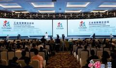数字中国建设峰会丨邬贺铨:工业物联网是发展工业互联网的基础
