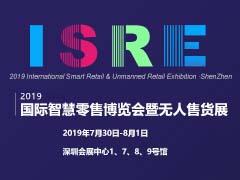 2019第四届国际智慧零售博览会暨无人售货展