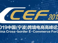 2019中国(宁波)跨境电商高峰论坛