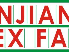 2019福建(晋江)国际印花工业技术展