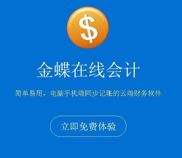 金蝶云会计-适用于中小企业,轻松管理 财务