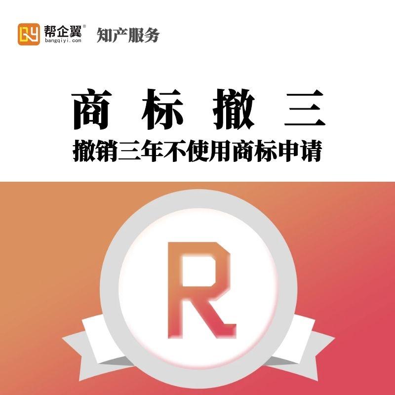 商标撤三(撤销三年不使用商标申请)