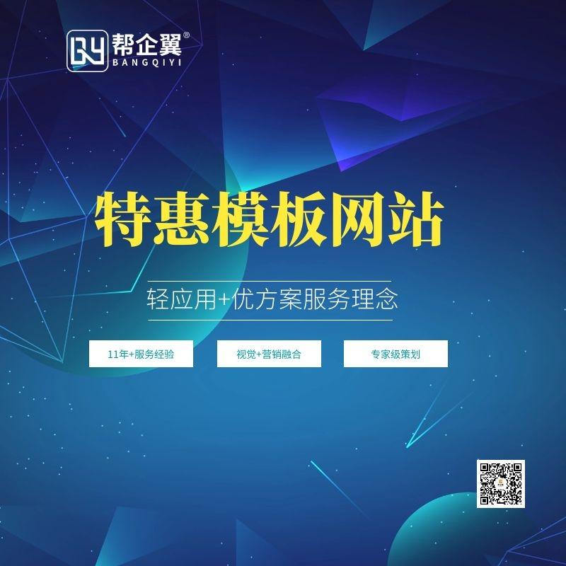 展示型模板网站