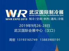2019中国(武汉)国际制冷展