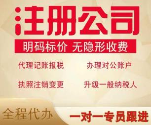 青岛专业代理记账 免费工商注册