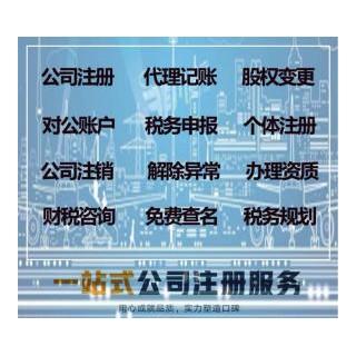 公司名称核准、起草公司章程