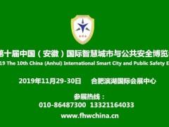 2019安徽安博会/安徽安防展/合肥智慧城市展会/安博会