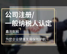 公司注册/一般纳税人认定