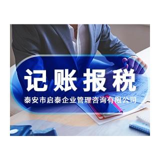 代理记账报税(小规模)