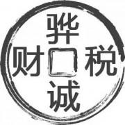 新乡市骅诚财税咨询有限公司