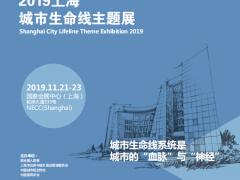 2019上海水务云平台展 上海智慧水务展
