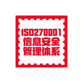 ISO270001信息安全管理体系