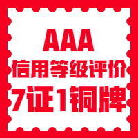 AAA信用等级评价7证1铜牌
