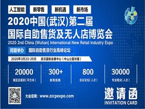 2020第2届中国(武汉)国际自助售货及无人店博览会