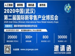 2020第2届中国(武汉)国际新零售产业博览会