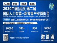 2020第2届中国(武汉)国际人工智能+新零售产业博览会