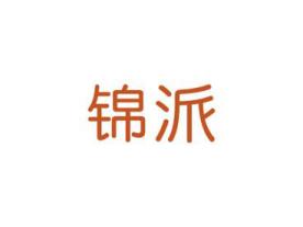 锦派-注册商标转让
