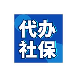 南京地区代办社保