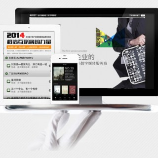 网站开发服务型-中英款(中英+PC+手机)