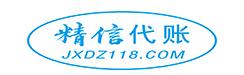 四川精信代理记账有限公司