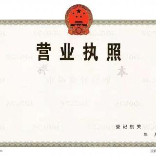 邢台公司注册,营业执照,工商注册