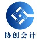邢台协创会计咨询有限公司
