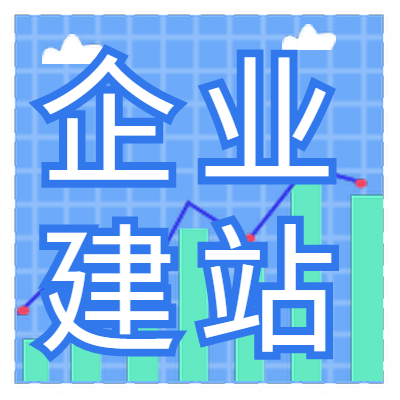 企业建站(官网型)