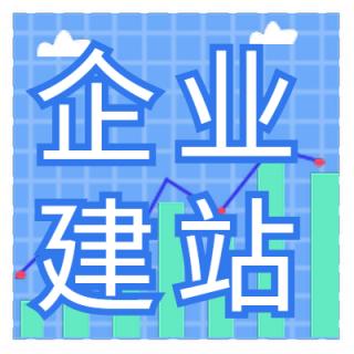 企业建站(商城型)