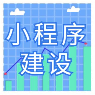 小程序建设(展示版)