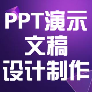 PPT演示文稿设计制作