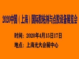2020中国(上海)国际胶粘剂与点胶设备展览会