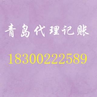 青岛商祺会计服务公司注册登记代理、代理记账