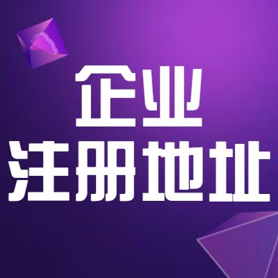 企业注册地址(北京地区)