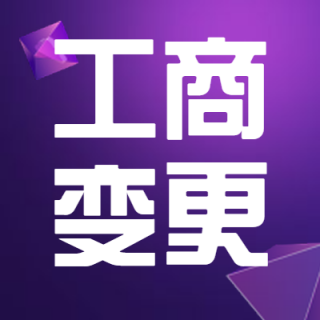 企业地址变更(北京地区)