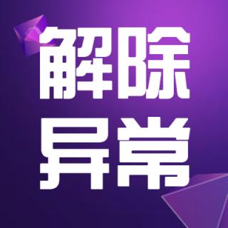 公司解异常(北京地区)