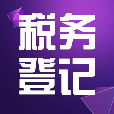 税务登记(北京地区)