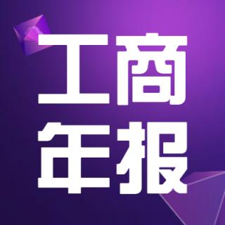 工商年报(北京,济南,烟台,潍坊,青岛)