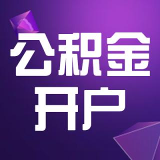 公积金开户(天津地区)