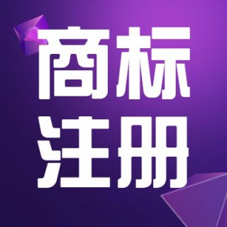 商标注册(天津地区)