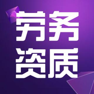 劳务资质-施工劳务(天津地区)