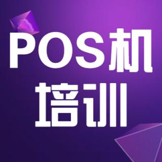 POS机培训(天津,潍坊,青岛)