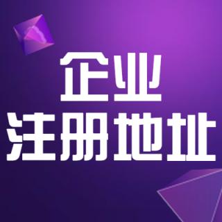 企业注册地址(济南地区)