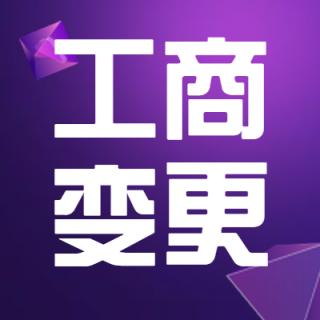 工商变更(济南地区)