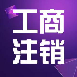 工商注销(济南地区)