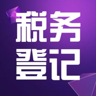 税务登记(济南地区)