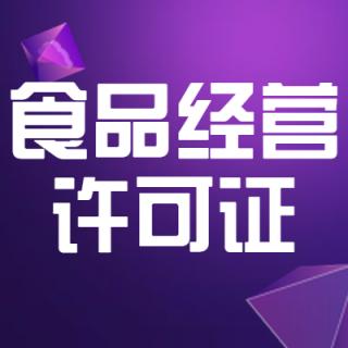 食品证(济南地区)