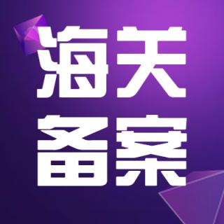 海关证(济南地区)