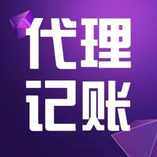 代理记账小规模(北京,济南,烟台,潍坊,青岛)