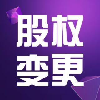变更股权(潍坊,青岛)