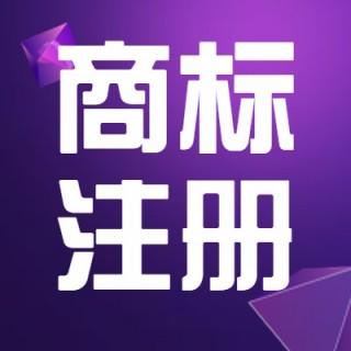 商标注册(潍坊,青岛)